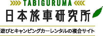 遊びとキャンピングカーレンタルの複合サイト「日本旅車研究所」